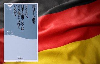 【書評】なぜ、ドイツのメディアは日本をこんなにも嫌うのか