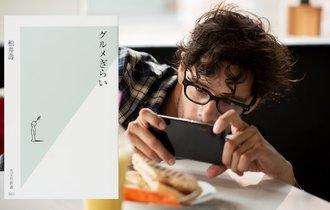 【書評】ただただ、下品。自称「グルメ」たちが壊す日本の食文化
