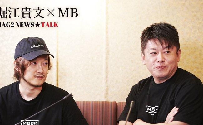 【堀江貴文×MB】日本人がGUよりユニクロを好む納得の理由