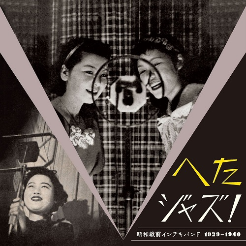 ▲2018年度上半期注目の一枚となった「へたジャズ! 昭和戦前インチキバンド 1929-1940」(ぐらもくらぶ)