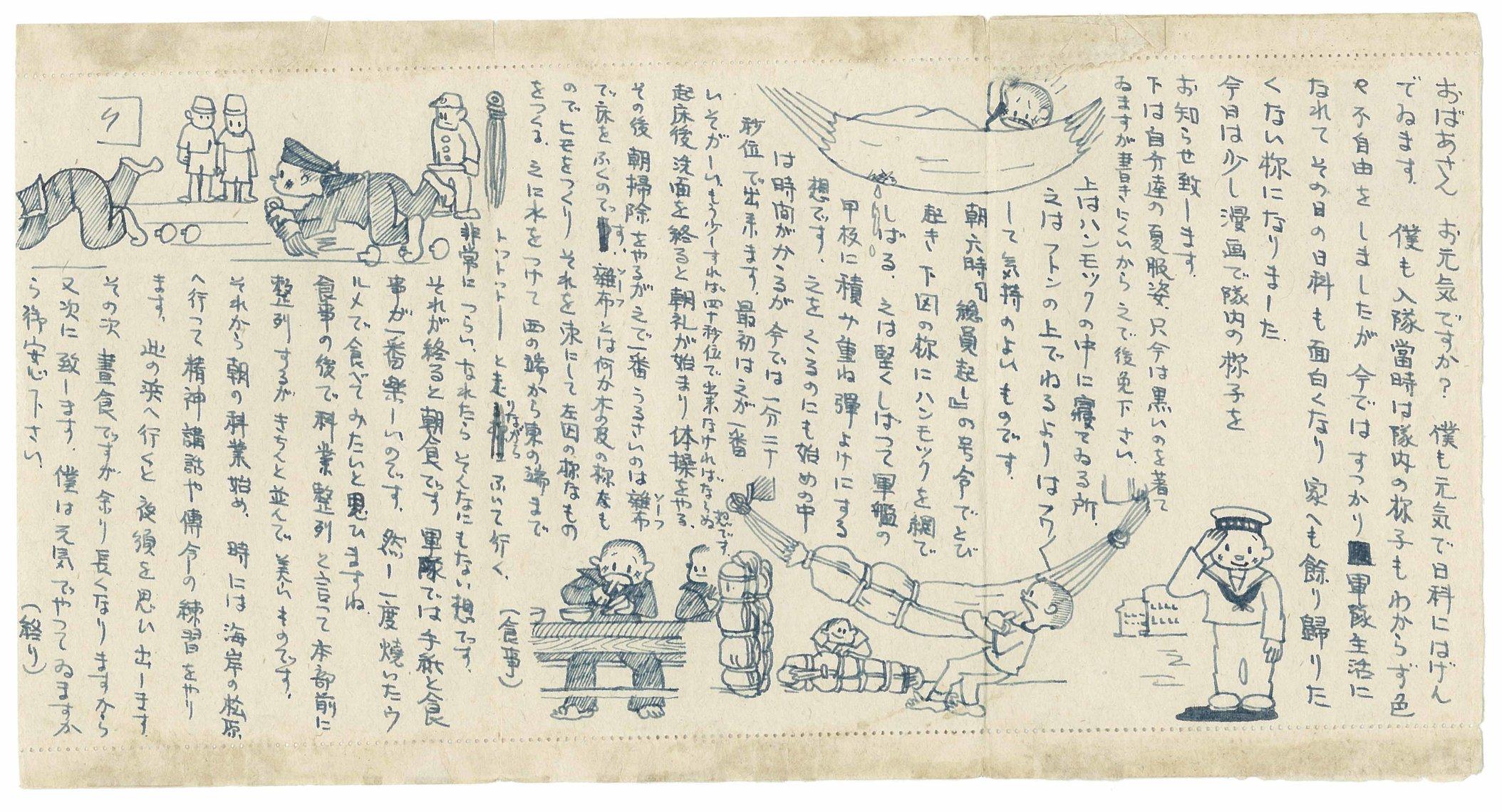隊内の新生活ようすが描かれた祖母宛の手紙。