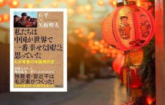 【書評】「元」中国人と残留孤児二世が語る世界一危ない国・中国