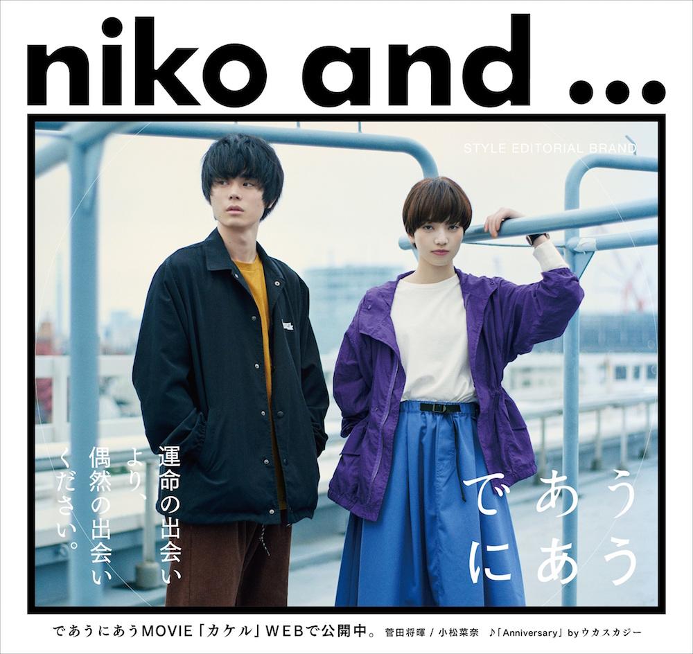 niko_2018aw_A3
