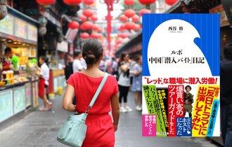 【書評】上海で一緒に働き判明、中国の普通じゃない普通の人たち