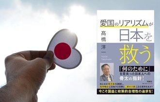 【書評】「愛国心」が日本を救う?人気経済学者・高橋洋一の主張