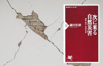【書評】2040年までに発生?東日本大震災を上回る巨大地震の確率