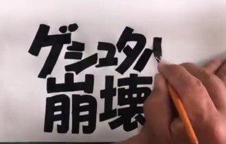 【動画】看板屋さんの手書き文字が想像以上に「神ワザ」だった!