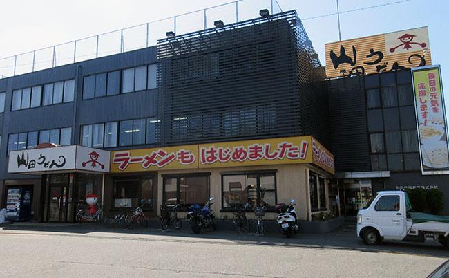 山田食品工業本社(所沢市)