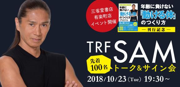 10月23日 SAM様出版記念イベント@三省堂書店有楽町店:告知バナー