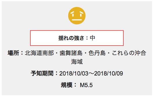スクリーンショット 2018-10-05 12.32.42