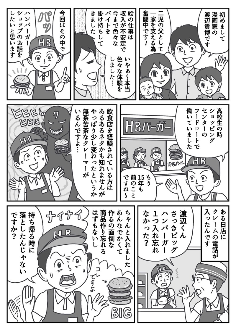 content_manga_hamburger_1-min