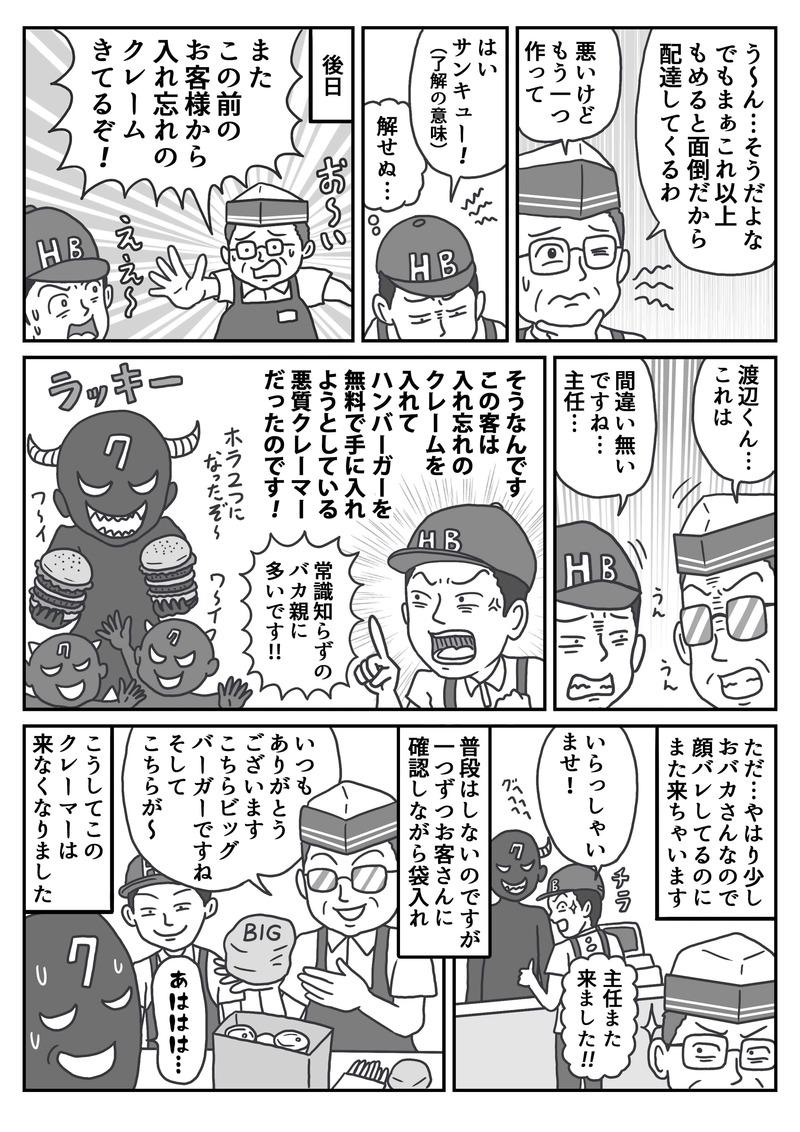 content_manga_hamburger_2-min