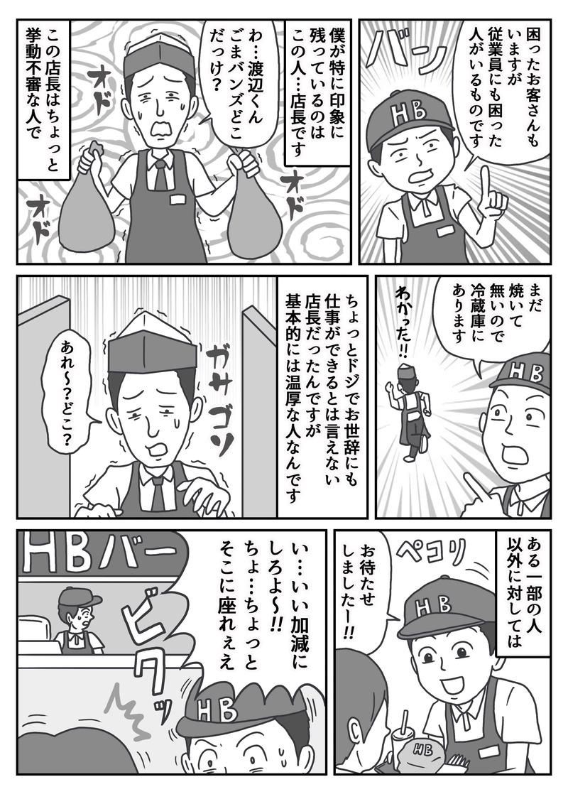 content_manga_hamburger_3-min