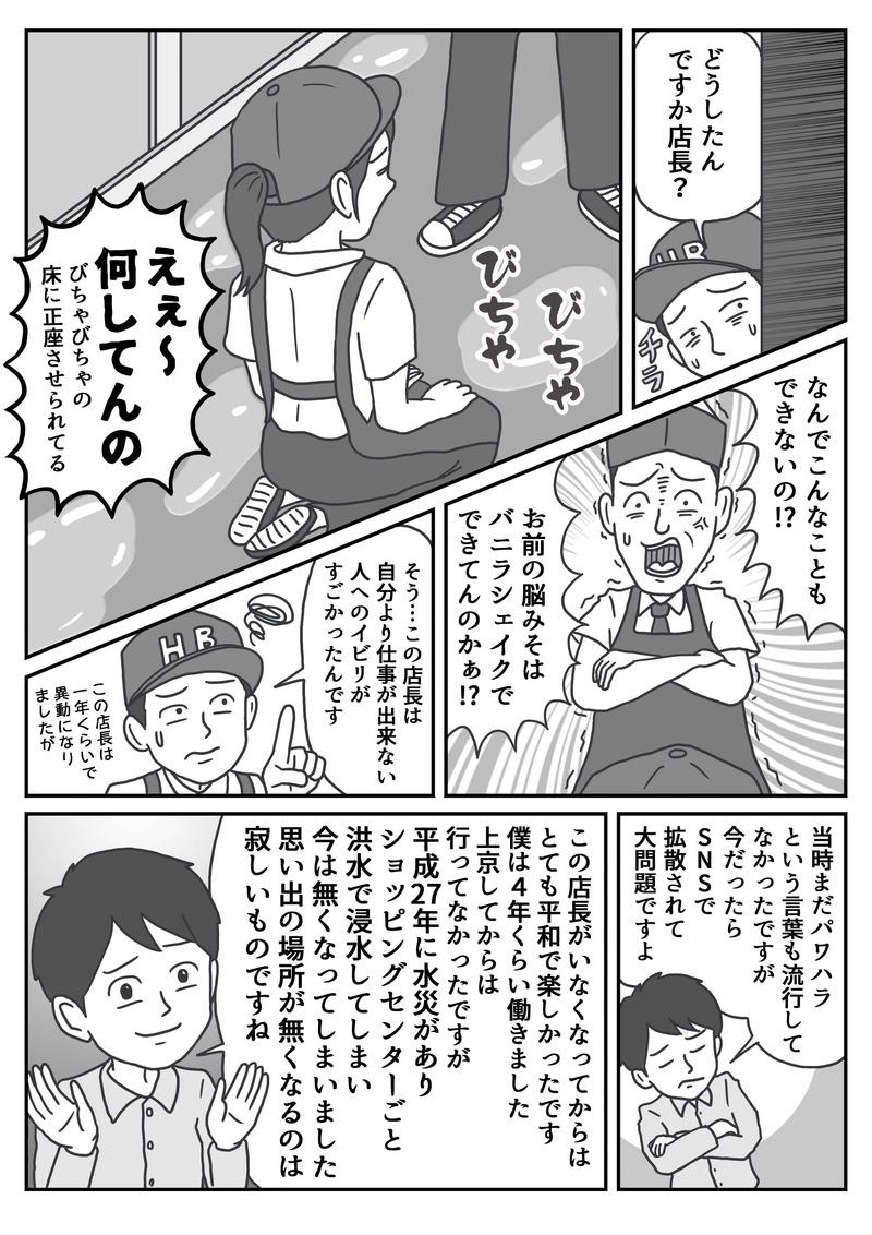 content_manga_hamburger_4-min