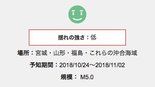 スクリーンショット 2018-10-26 11.11.24
