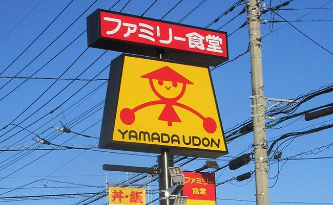 芸能人も溺愛。埼玉の県民食「山田うどん」赤いかかしの逆襲