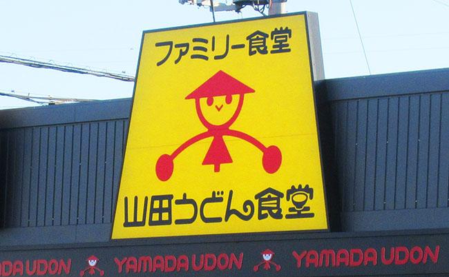 eyecatch_yamada02