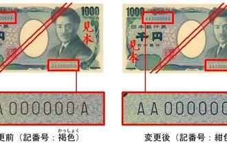 どんだけ?来年3月から「千円札」のデザインが少し変わるってよ