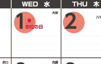 10連休に対応した『祝日訂正シール』つきカレンダーが早くも発売