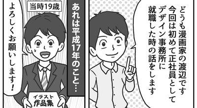 new_manga_designer_1-min