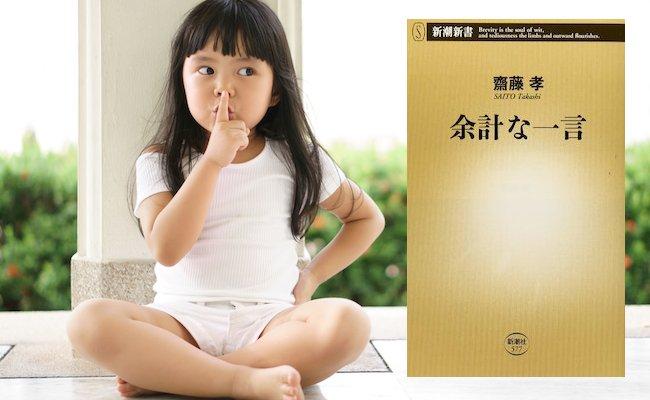 【書評】絶対に声に出して読んではいけない日本語が世間にはある
