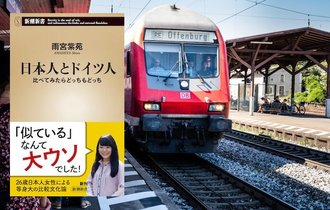 【書評】日本人がドイツに住んで判明、まるで似てない2つの文化