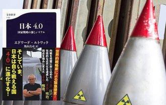 【書評】世界的戦略家が断言、韓国は日本にとって無視すべき国