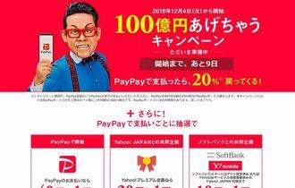 「100億あげちゃう」PayPayがモバイル決済市場で苦戦するワケ