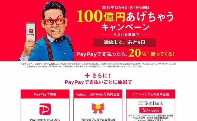 100億あげちゃう」PayPayがモバ...