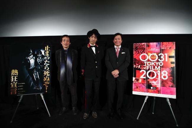 東京国際映画祭で舞台挨拶に立つ、奥山監督、松村社長、出演者の近藤太香巳氏(ネクシィーズグループ社長)(C)2018 TIFF