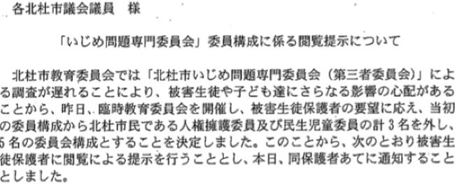 (市議会に釘を刺した文書の一部)