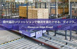 まだまだ元気だ。世界をリードする日本企業「ダイフク」の底力