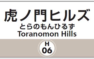 山手線の陰で…東京メトロが日比谷線の新駅名を発表