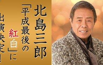 【まつり】NHK紅白歌合戦に、北島三郎が5年ぶり出演決定!