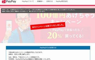 PayPay「100億円あげちゃう」大成功も、今後は苦戦必至な理由