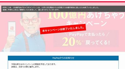 paypay1216