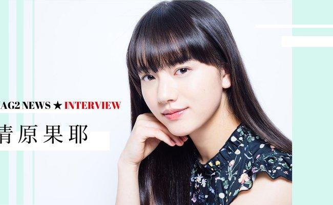 16歳にしてすでに別格…ブレイク必至の新人女優・清原果耶の素顔