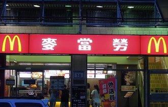 成長率低迷で焦る中国が台湾マクドナルドCMにイチャモンの何様