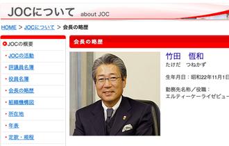 JOC竹田恒和会長の「ダメ会見」で露呈した、危機管理能力の欠如
