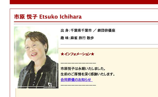 市原悦子さん82歳で死去。新海誠...