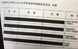 探偵が激怒。女子中学生髪切り事件の黒塗りだらけな調査委員名簿