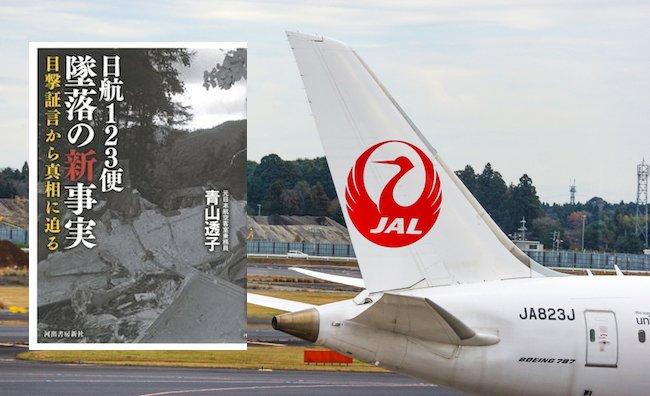 【書評】あの日航機墜落が「事故」ではなく「事件」だった証拠