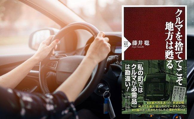 【書評】車を捨てよ、町へ出よう。地方衰退の原因は自動車だった