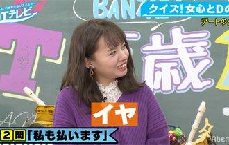 元NMB48山田菜々 割り勘男子に「全然払うんですけど…」