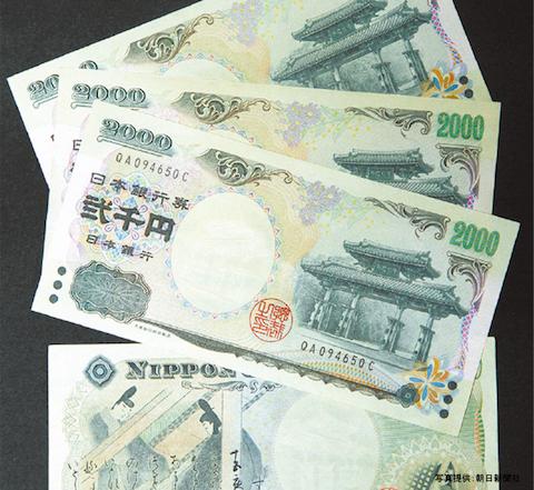 29_「地元」でじわり 2千円札