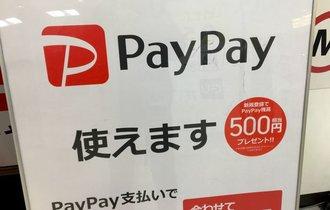 冷静になって考えたいPayPay「100億円あげちゃう」に潜むリスク
