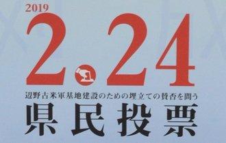 沖縄県民投票の選択肢「どちらでもない」に潜む、3つの落とし穴