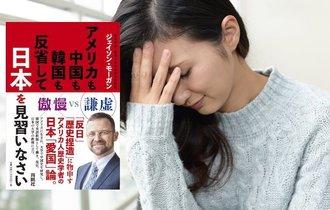【書評】米国人教授は中韓に日本の何を見習えと言っているのか