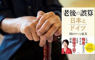 【書評】この国の若者は幸せなのか。日本を滅ぼす「2050年問題」
