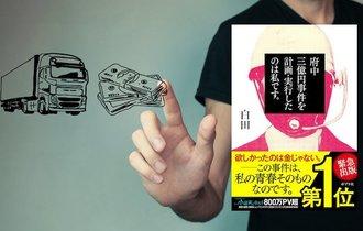 【書評】3億円事件の「真犯人」が語る、トンデモすぎた犯行動機